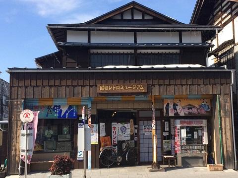昭和レトロミュージアム