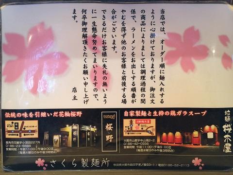 桜木屋POP2