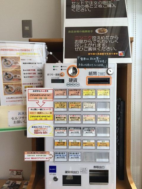 shin券売機