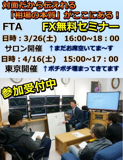 セミナー開催0326(告知)