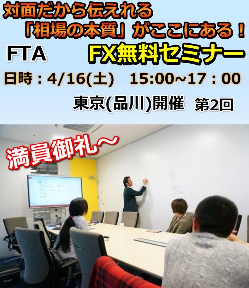 東京セミナー開催0416定員