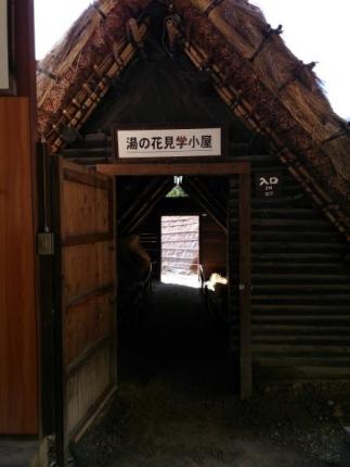 湯の花小屋入り口
