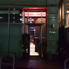 麺劇場 玄瑛 六本木店 (1)
