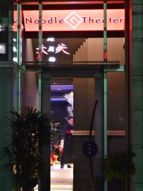 麺劇場 玄瑛 六本木店 (2)
