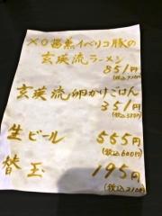麺劇場 玄瑛 六本木店 (5)