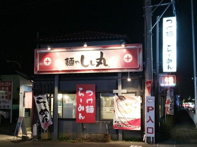 麺や しし丸。 (1)