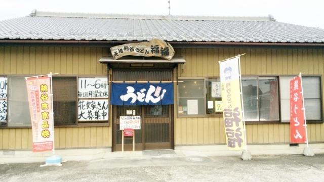 元祖 熊谷うどん 福福 (1)