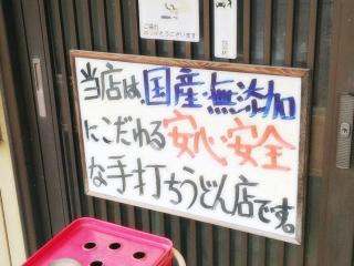 元祖 熊谷うどん 福福 (3)