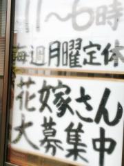 元祖 熊谷うどん 福福 (4)