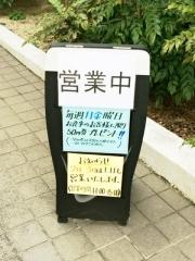 熊谷らーめん とんや (5)