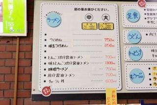 熊谷らーめん とんや (7)