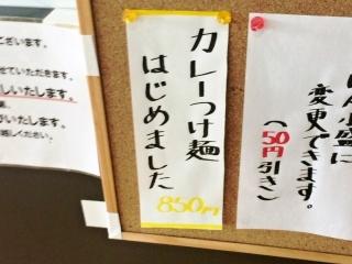 熊谷らーめん とんや (9)