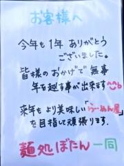 麺処ぼたん 宇都宮本店 (4)