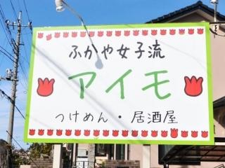 ふかや女子流 アイモ (1)