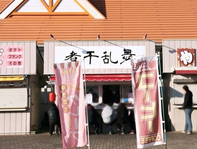 煮干乱舞 (2)