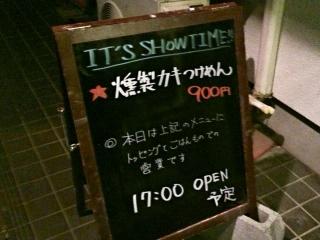 麺堂 稲葉 (2)