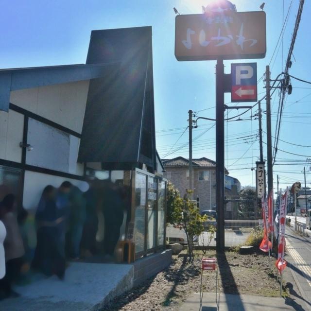 寿製麺よしかわ 川越店 (5)