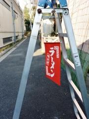 下前商店 (3)