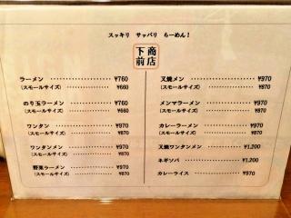 下前商店 (5)