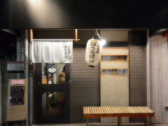 自家製麺 ほうきぼし 赤羽店 (1)
