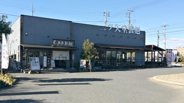 三ツ矢堂製麺 深谷花園店 (2)