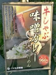 三ツ矢堂製麺 深谷花園店 (5)