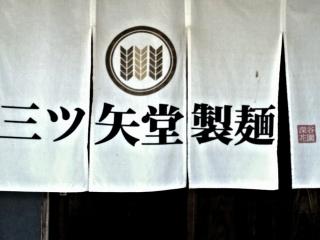 三ツ矢堂製麺 深谷花園店 (18)
