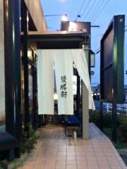景勝軒 前橋総本店 (3)