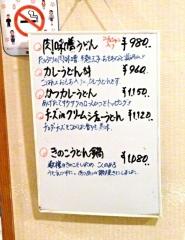 由す美 (3)