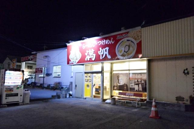 らーめん・つけめん 満帆 太田藤阿久店 (1)