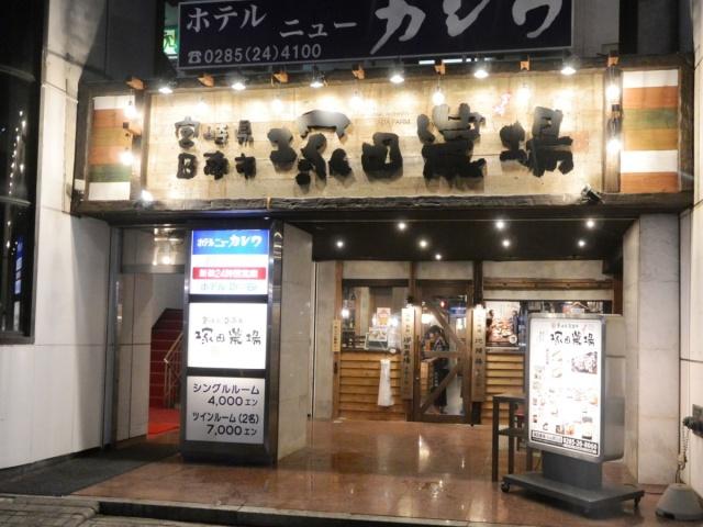 宮崎県日南市 塚田農場 小山西口店 (2)