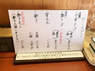 麺童 豊香 (4)