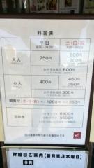 思川温泉 (3)