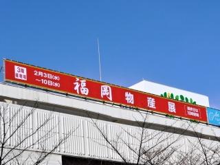 太宰府八ちゃんラーメン (2)