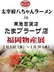 太宰府八ちゃんラーメン (1)