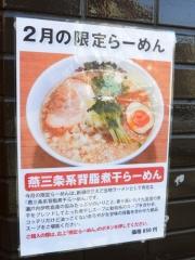 らーめん 雅楽 GARAKU (4)