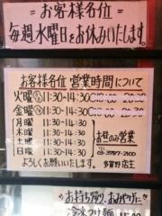 多賀野 (3)