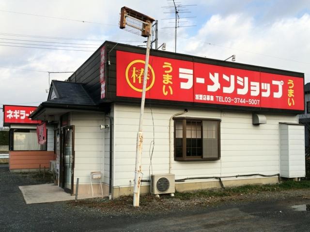 ラーメンショップ 稲穂通り店 (3)