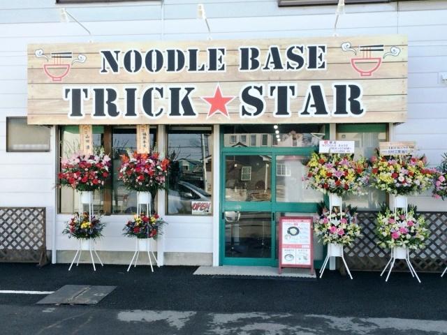 NOODLE BASE TRICK☆STAR (2)