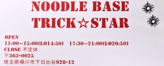 NOODLE BASE TRICK☆STAR (15)