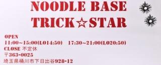 NOODLE BASE TRICK☆STAR (15)