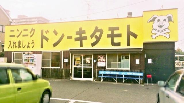 ドン-キタモト (1)