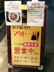 牛骨らぁ麺 マタドール (3)