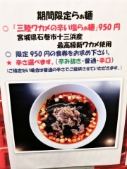牛骨らぁ麺 マタドール (4)