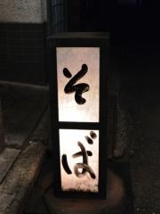 中華そば 金色不如帰 覇 (20)
