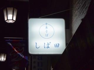 中華そば しば田 (12)