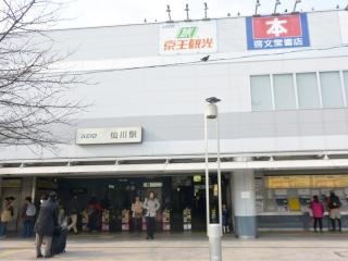 仙川湯けむりの里 (1)
