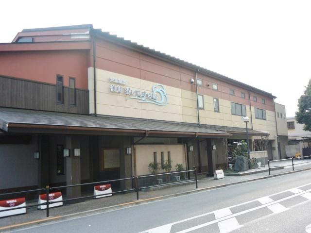 仙川湯けむりの里 (2)