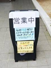 熊谷らーめん とんや (2)