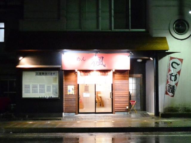 らぁめん楓 (3)
